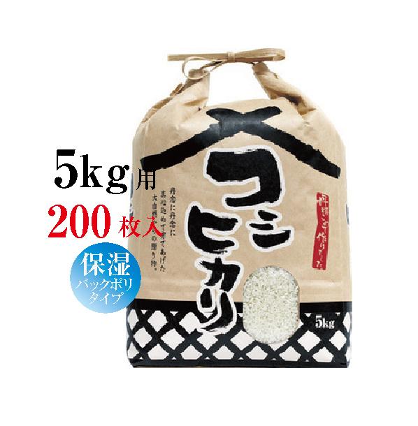 【米袋 クラフト】米袋 ひも付クラフト コシヒカリ5kg用×200枚