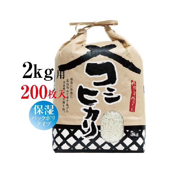 米袋 ひも付クラフト コシヒカリ2kg用×200枚