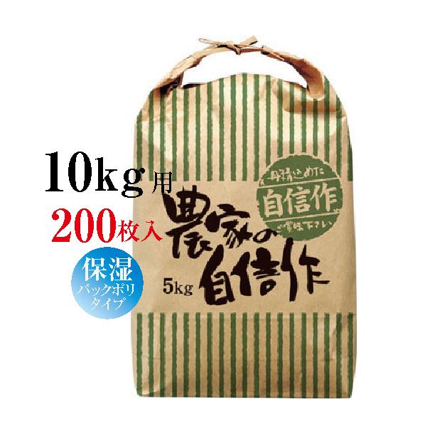 米袋 ひも付クラフト 農家の自信作10kg用×200枚