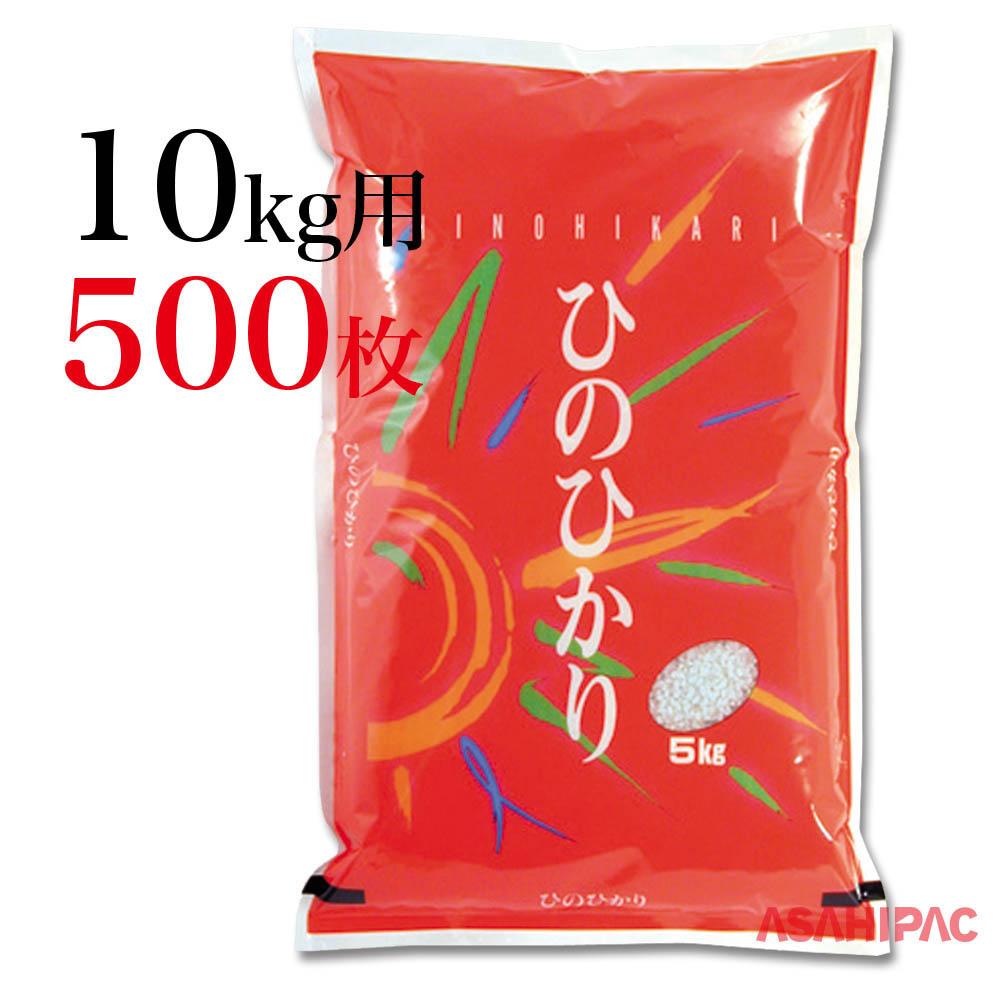 米袋 ラミ 赤・ひのひかり10kg用×500枚