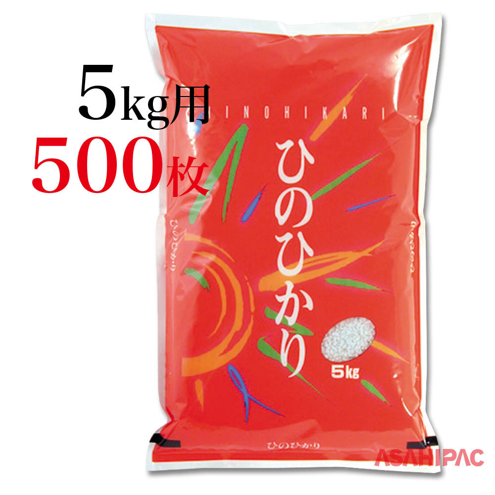 ひのひかり用の米袋です。道の駅や農産物直売所でのお米の販売など幅広くご使用ください。 米袋 ラミ 赤・ひのひかり5kg用×500枚