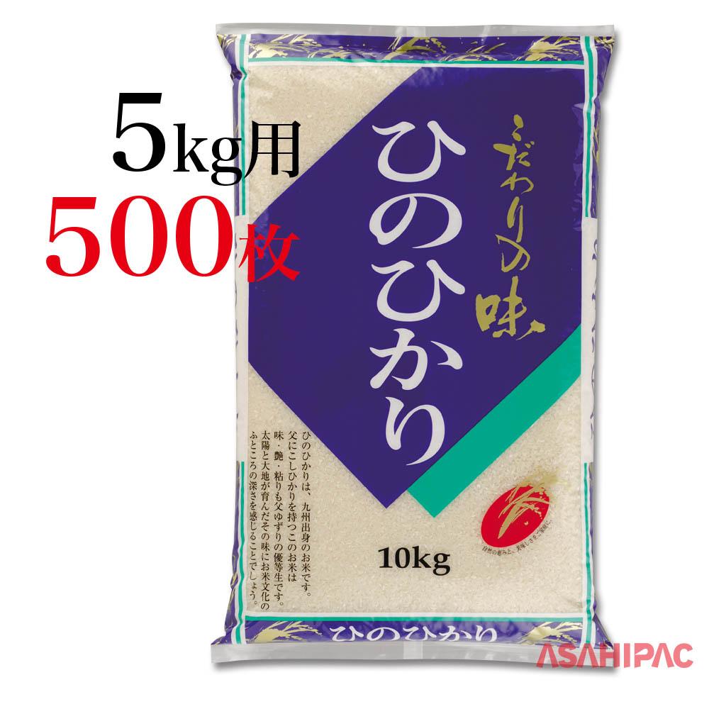 米袋 ラミ こだわりの味・ひのひかり5kg用×500枚