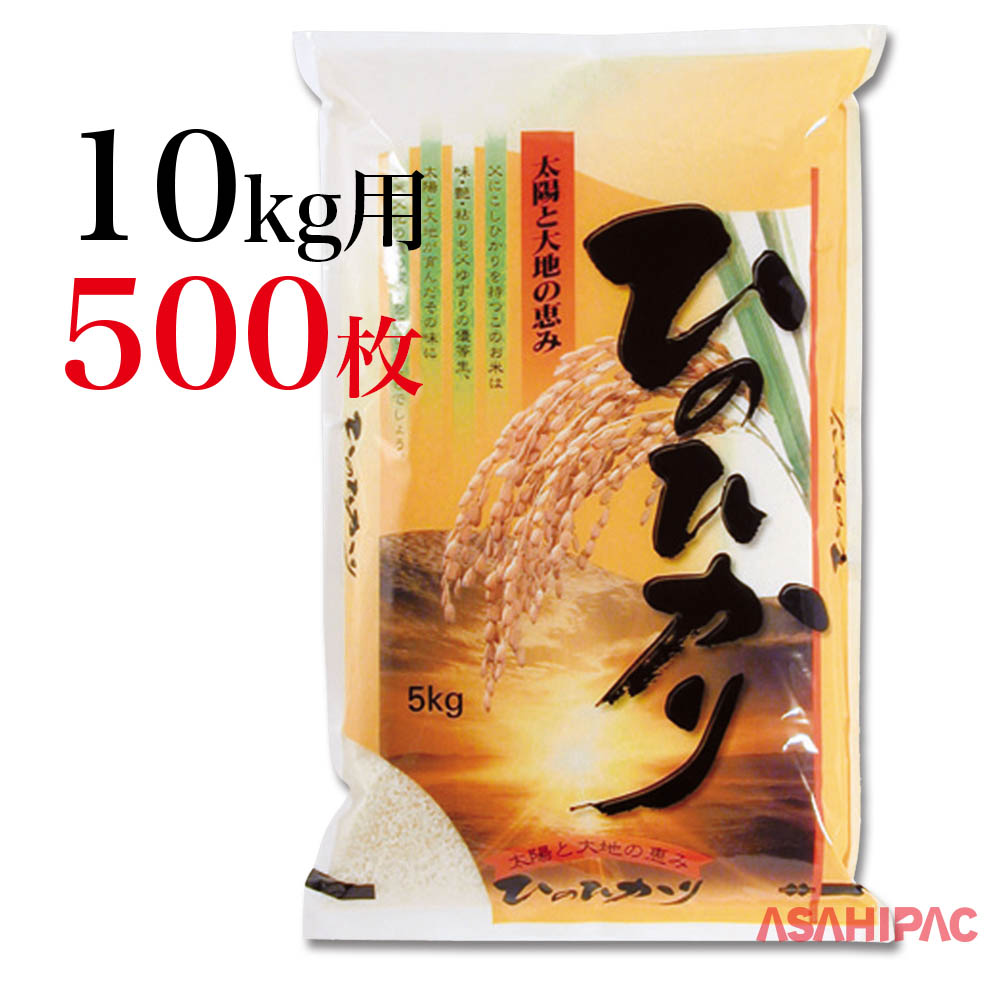 米袋 ラミ 太陽と大地の恵み・ひのひかり10kg用×500枚