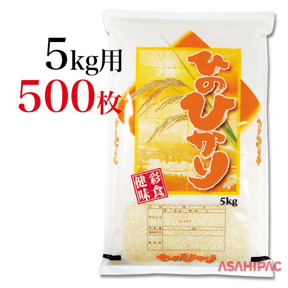 米袋 ラミ 彩食健味・ひのひかり5kg用×500枚
