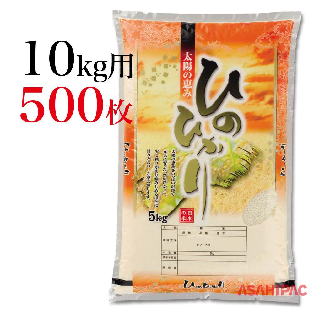 米袋 ポリポリ 黄金の輝き・ひのひかり10kg用×500枚