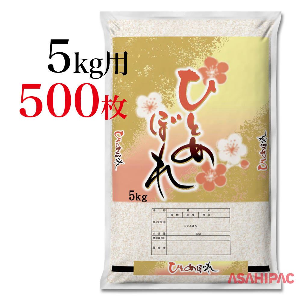 米袋 SFポリ 金屏風・ひとめぼれ5kg用×500枚
