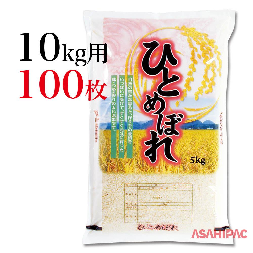 米袋 ラミ 丸稲穂・ひとめぼれ10kg用×100枚