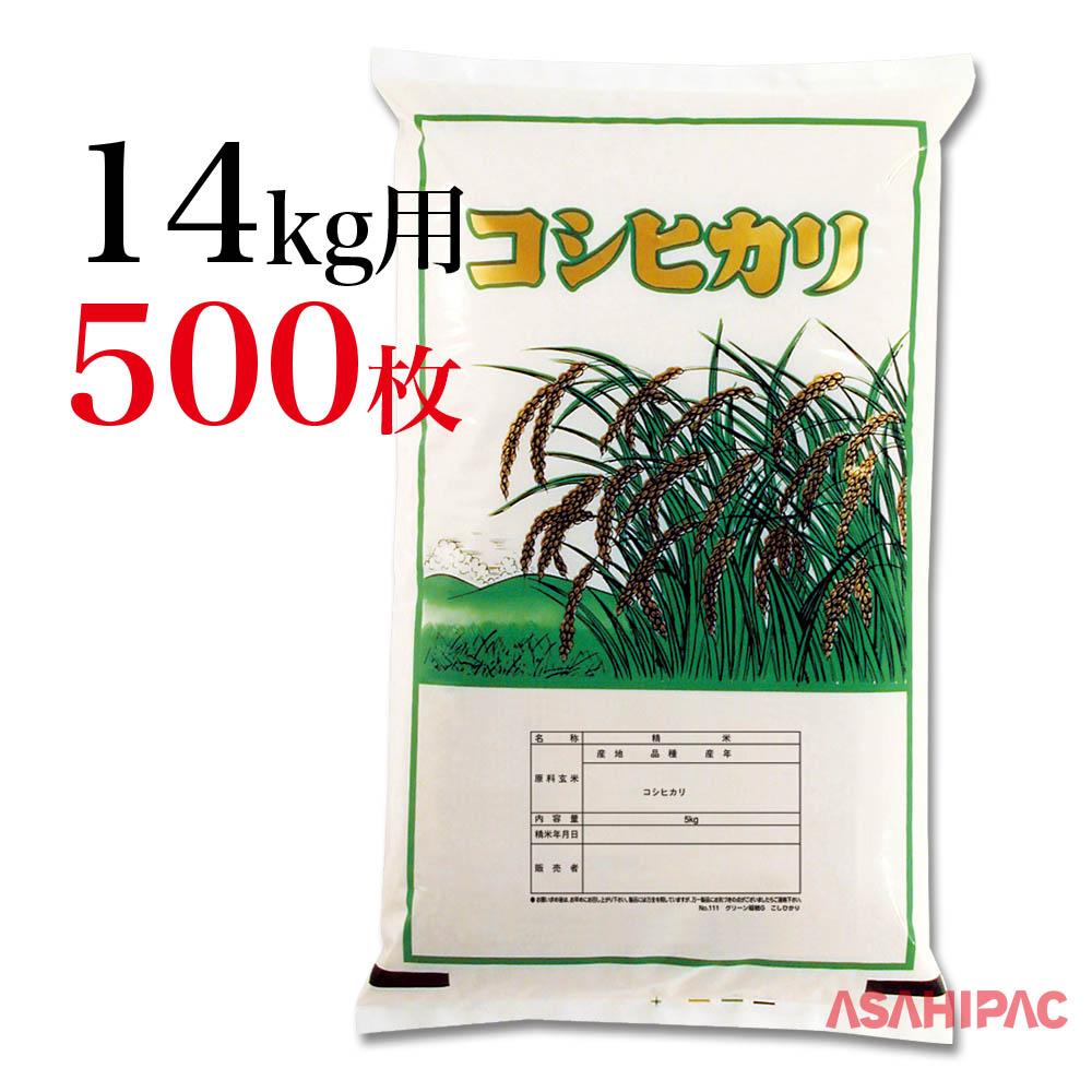 お米の王様コシヒカリ用の米袋です。道の駅や農産物直売所でのお米の販売など幅広くご使用ください。 米袋 ポリ グリーン稲穂G・コシヒカリ14kg用×500枚