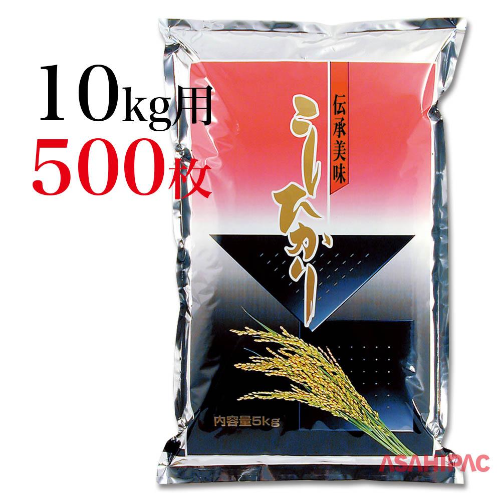 米袋 アルミ グラデーションE・こしひかり10kg用×500枚