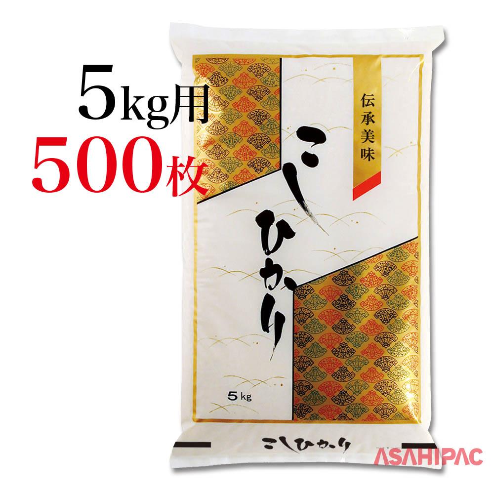 米袋 ポリ 扇・こしひかり5kg用×500枚