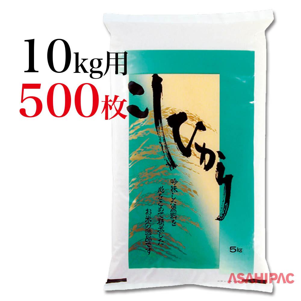 注目ブランド いよいよ人気ブランド お米の王様コシヒカリ用の米袋です 道の駅や農産物直売所でのお米の販売など幅広くご使用ください 米袋 ゴールド穂波 こしひかり10kg用×500枚 ポリ