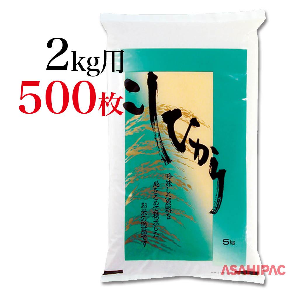 米袋 ポリ ゴールド穂波・こしひかり2kg用×500枚
