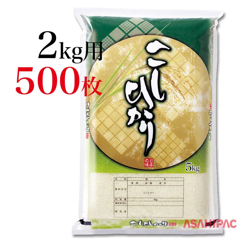 米袋 ポリポリ 翠・こしひかり2kg用×500枚