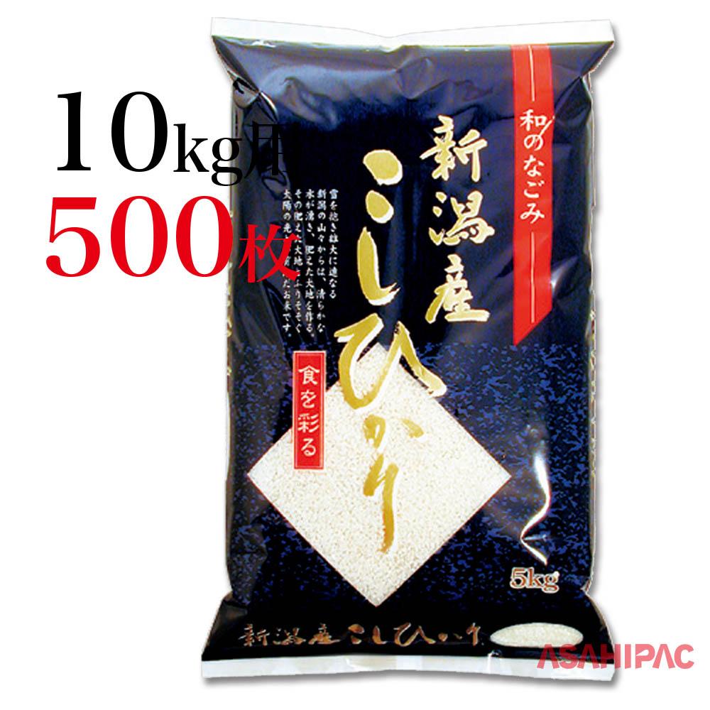 米袋 ラミ 紺・新潟産こしひかり10kg用×500枚