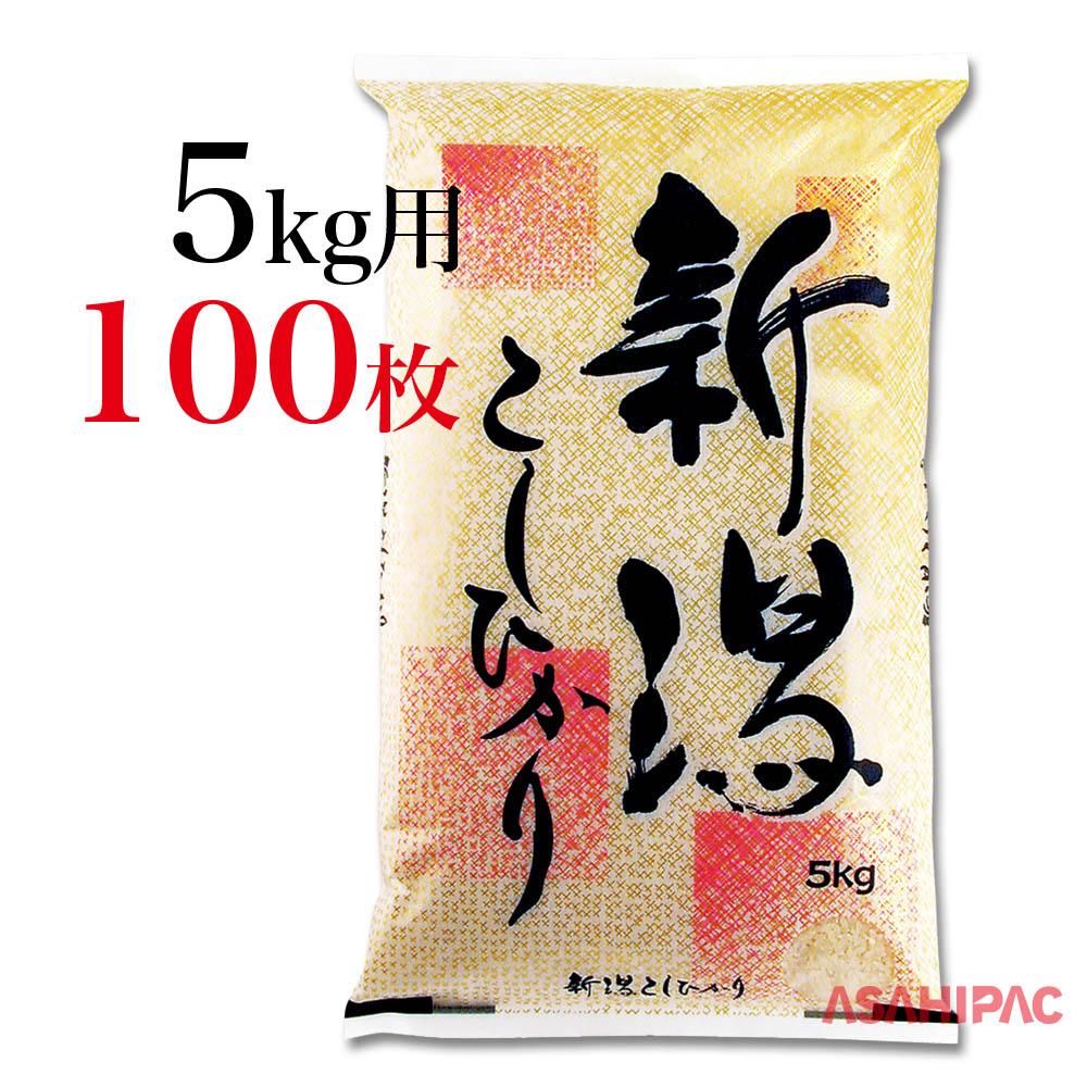 米袋 和紙 金織・新潟こしひかり5kg用×100枚
