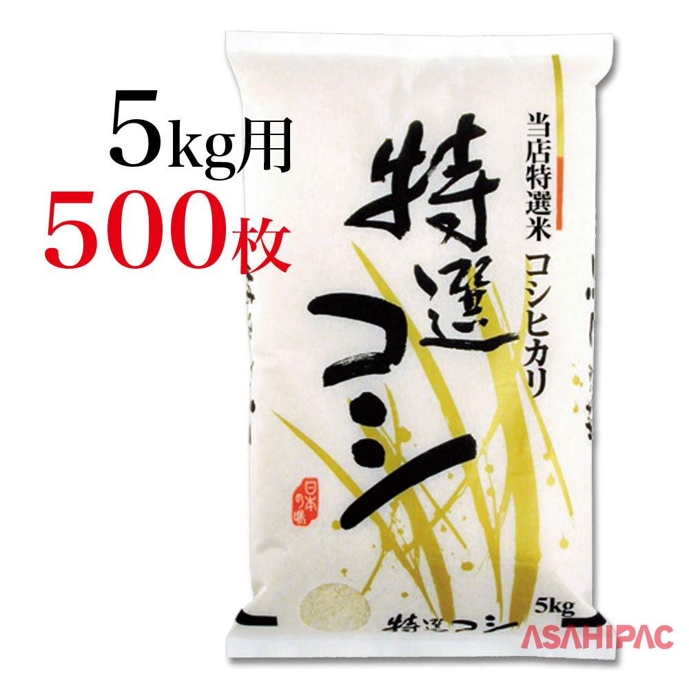 米袋 和紙 稲穂 特選・コシヒカリ5kg用×500枚