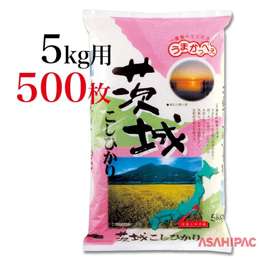 米袋 ラミ 日本こめの旅・茨城こしひかり5kg用×500枚