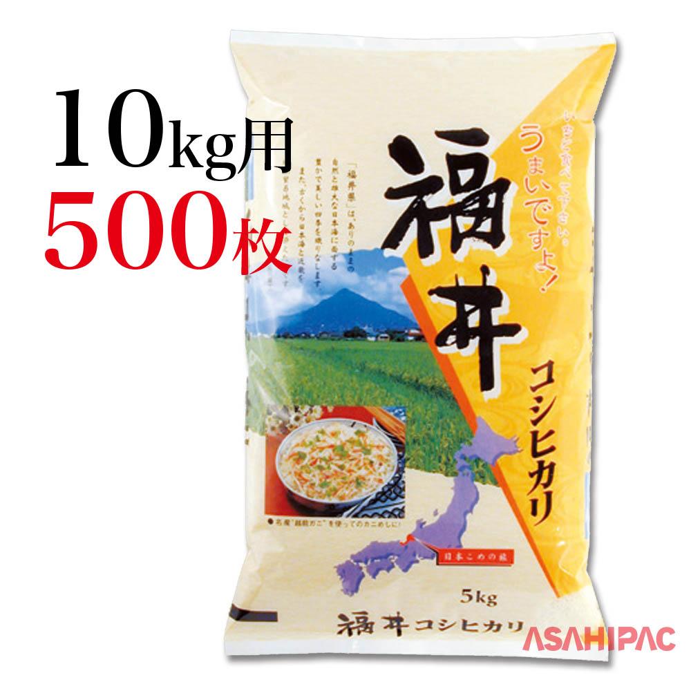 米袋 ラミ 日本こめの旅・福井こしひかり10kg用×500枚