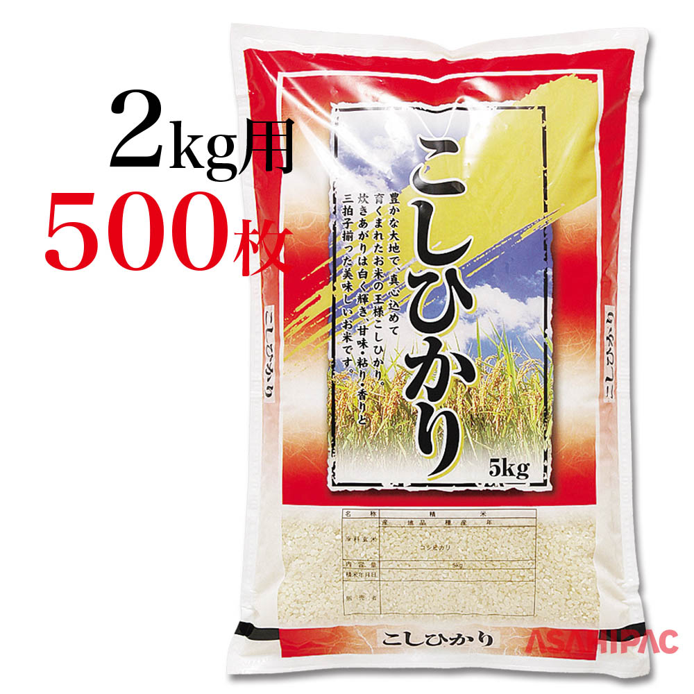 お米の王様コシヒカリ用の米袋です 道の駅や農産物直売所でのお米の販売など幅広くご使用ください 米袋 安い 激安 プチプラ 高品質 ポリポリ 筆 低価格 こしひかり2kg用×500枚 額縁