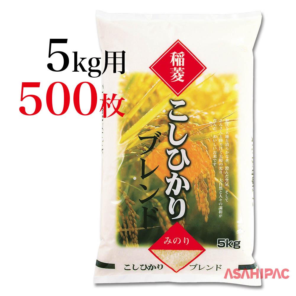 米袋 ラミ 稲菱・こしひかりブレンド5kg用×500枚