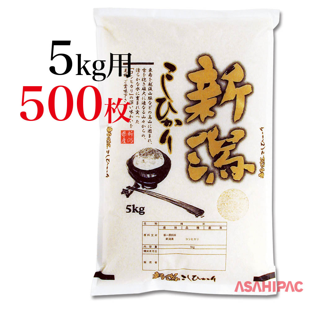 米袋 和紙 墨絵一膳・新潟こしひかり5kg用×500枚