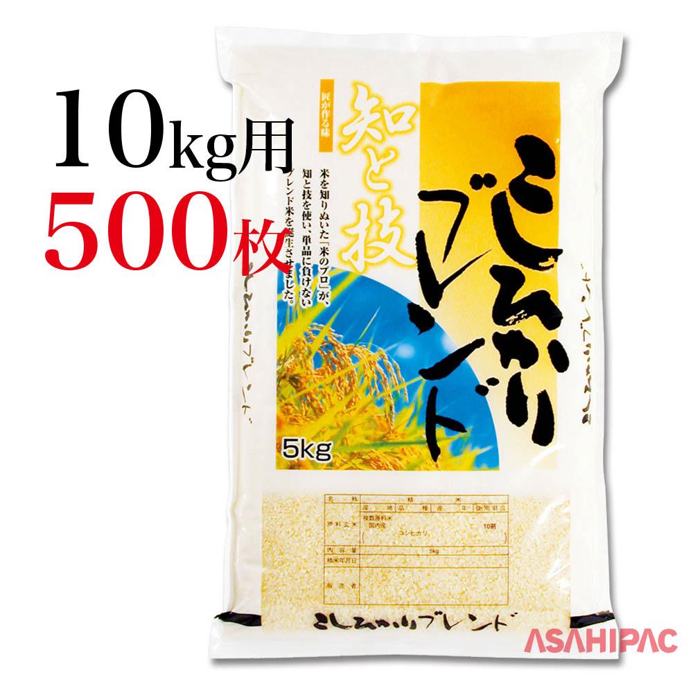 コシヒカリブレンド用の米袋です。道の駅や農産物直売所でのお米の販売など幅広くご使用ください。 米袋 ラミ 知と技・こしひかりブレンド10kg用×500枚
