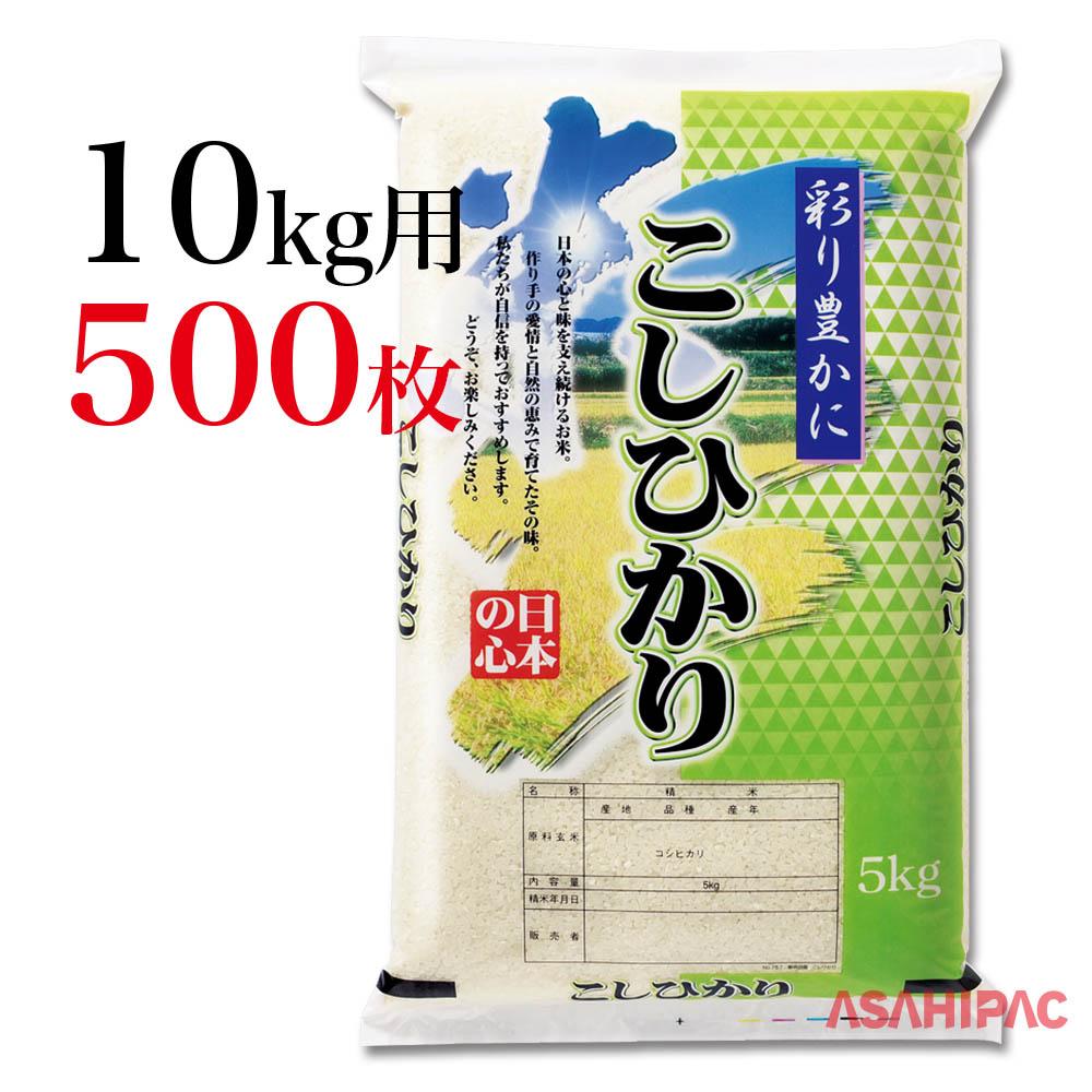米袋 タフポリ(無孔袋ポリ) 筆柄田園・こしひかり10kg用×500枚