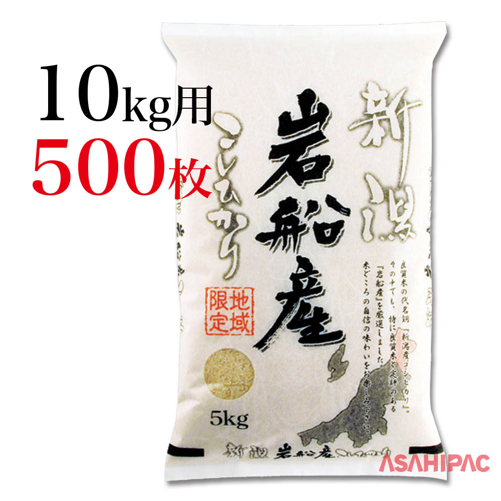 米袋 和紙 雲竜柄・新潟岩船産こしひかり10kg用×500枚