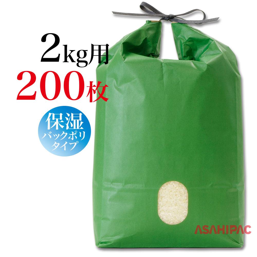 お米の水分を保つ保湿タイプの紐付きクラフトです 超定番 米袋 紐付きカラークラフト ギフ_包装 窓あり草2kg用×200枚 角底