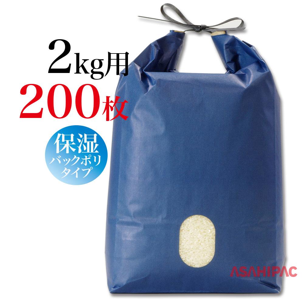 お米の水分を保つ保湿タイプの紐付きクラフトです メーカー直送 米袋 紐付きカラークラフト 2020 新作 窓あり群青2kg用×200枚 角底