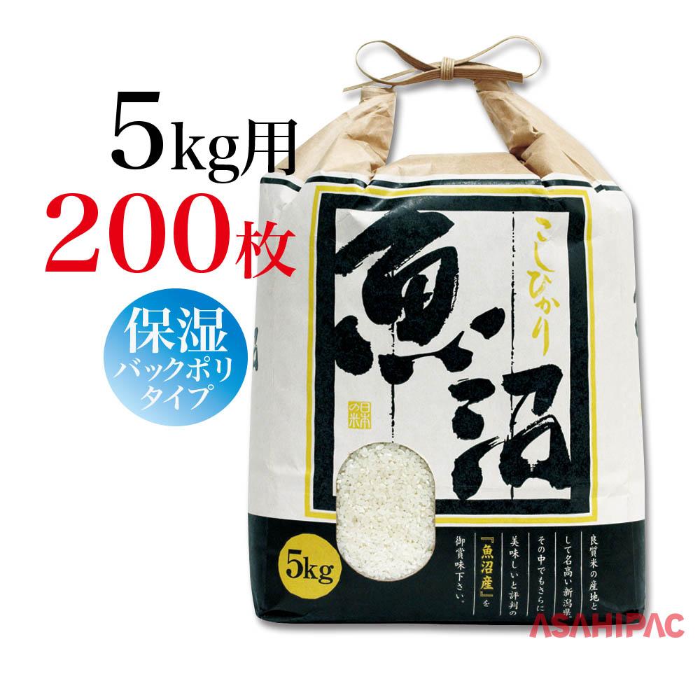 米袋 紐付きクラフト 角底くにがまえ・魚沼こしひかり5kg用×200枚