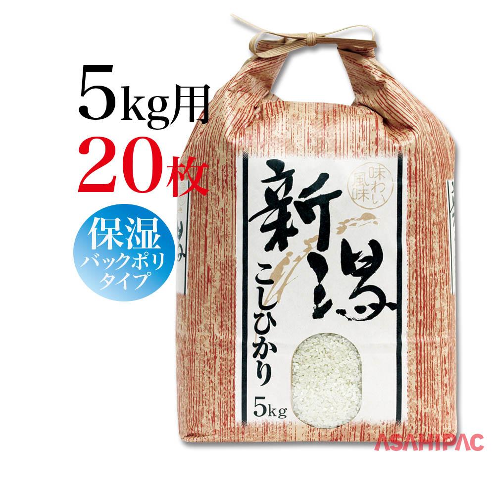 予約販売 お米の水分を保つ保湿タイプの紐付きクラフトです 米袋 即出荷 紐付きクラフト 新潟こしひかり5kg用×20枚 角底味わい風味