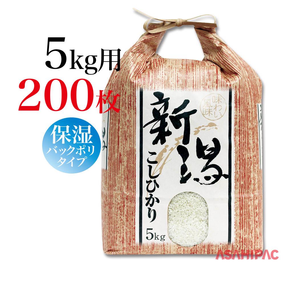 ふるさと割 お米の水分を保つ保湿タイプの紐付きクラフトです 米袋 最安値挑戦 紐付きクラフト 新潟こしひかり5kg用×200枚 角底味わい風味