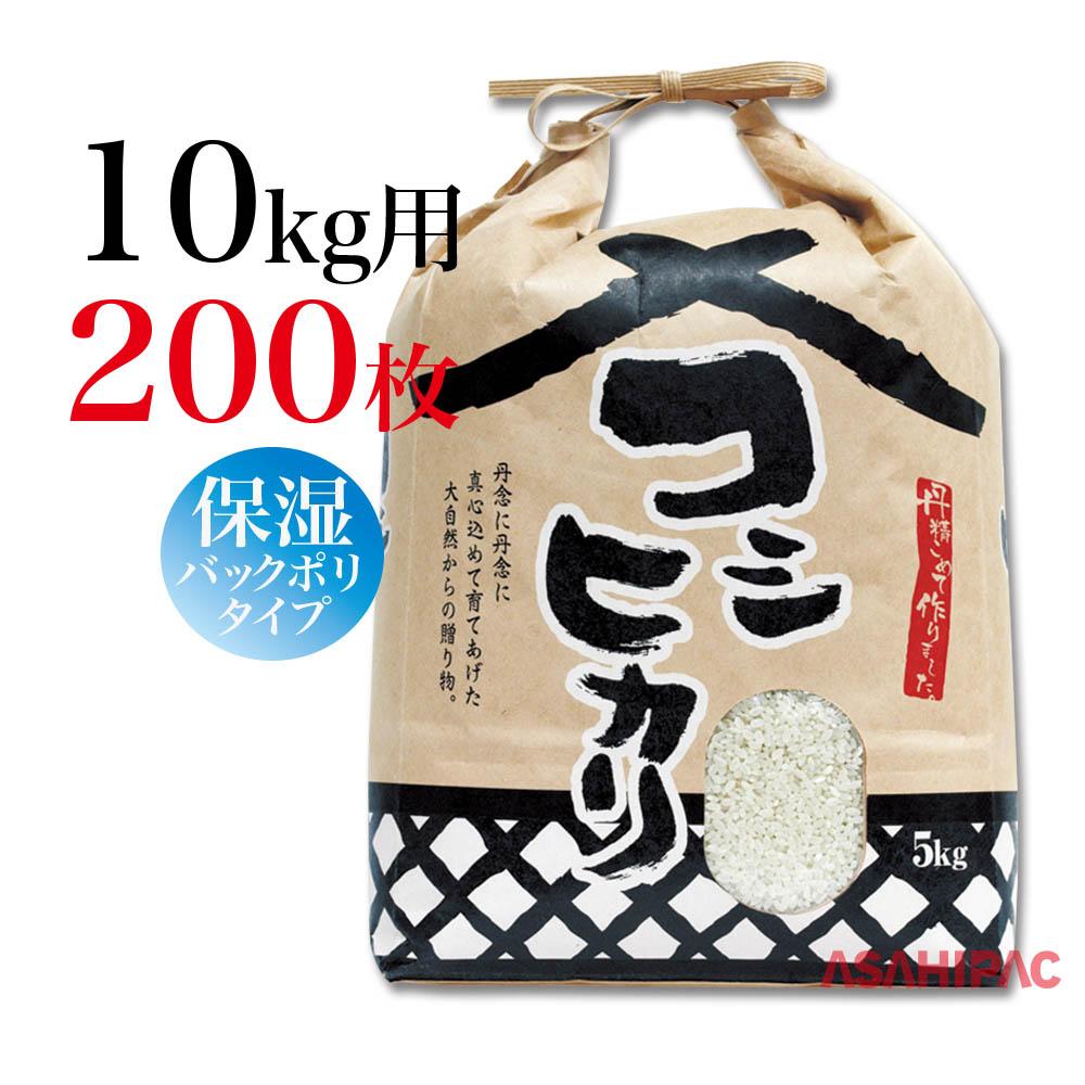 米袋 紐付きクラフト 角底米蔵・コシヒカリ10kg用×200枚