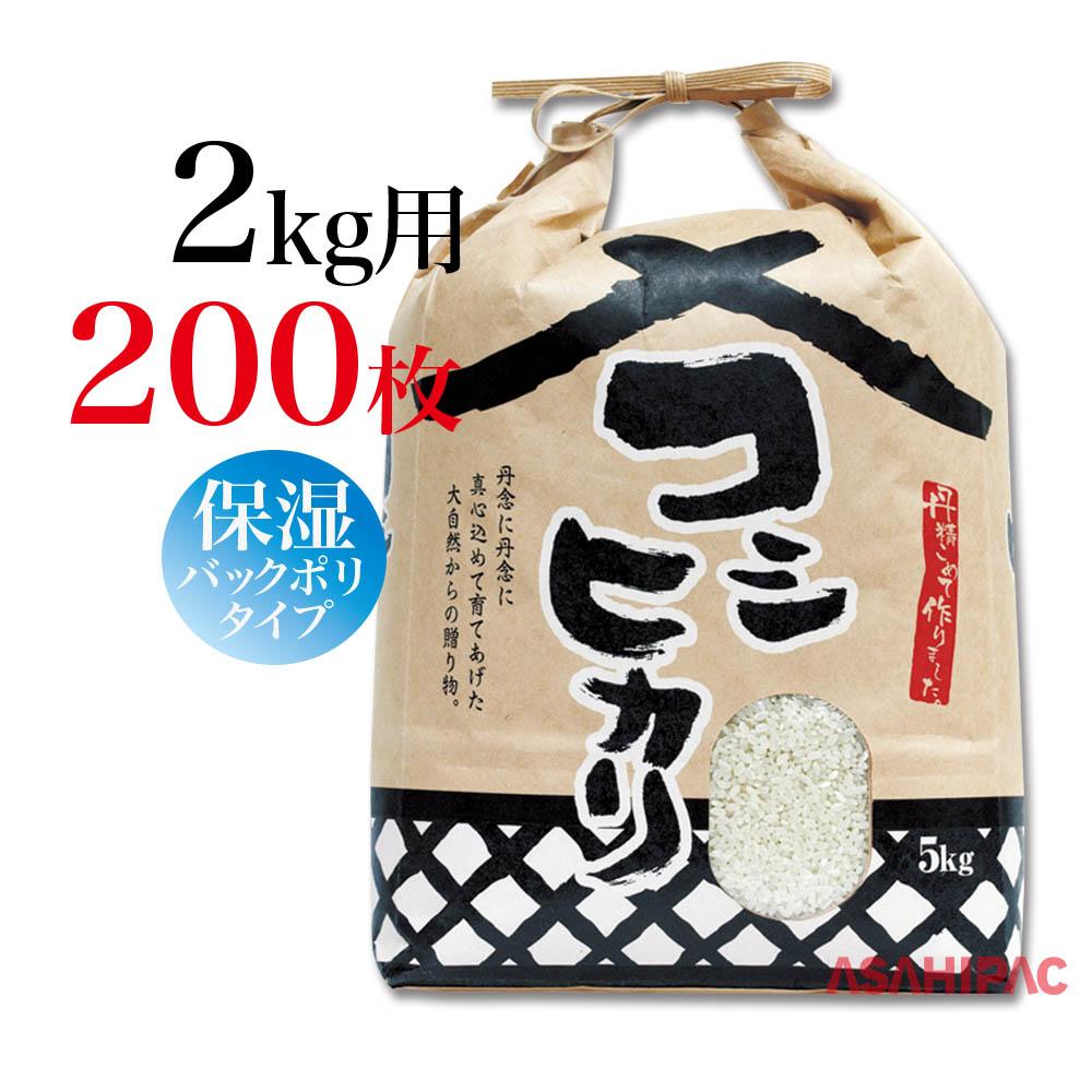 お米の水分を保つ保湿タイプの紐付きクラフトです 米袋 紐付きクラフト お金を節約 正規激安 角底米蔵 コシヒカリ2kg用×200枚