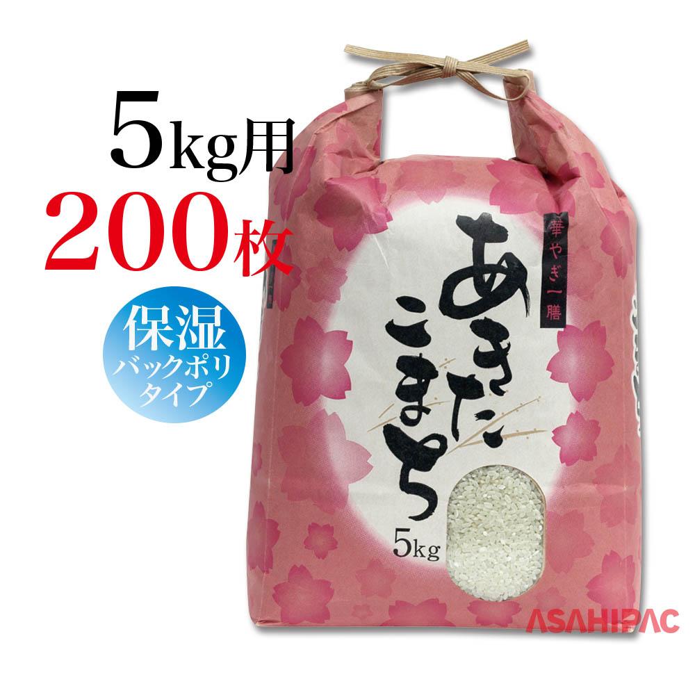お米の水分を保つ保湿タイプの紐付きクラフトです おトク 米袋 紐付きクラフト おすすめ特集 あきたこまち5kg用×200枚 角底華やぎ一膳
