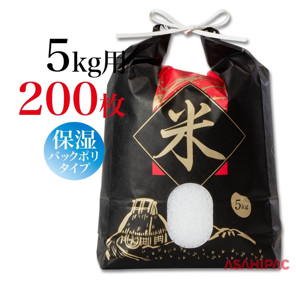 お米の水分を保つ保湿タイプの紐付きクラフトです 米袋 紐付きクラフト 角底赤帯 送料無料限定セール中 毎日激安特売で 営業中です 米印5kg用×200枚