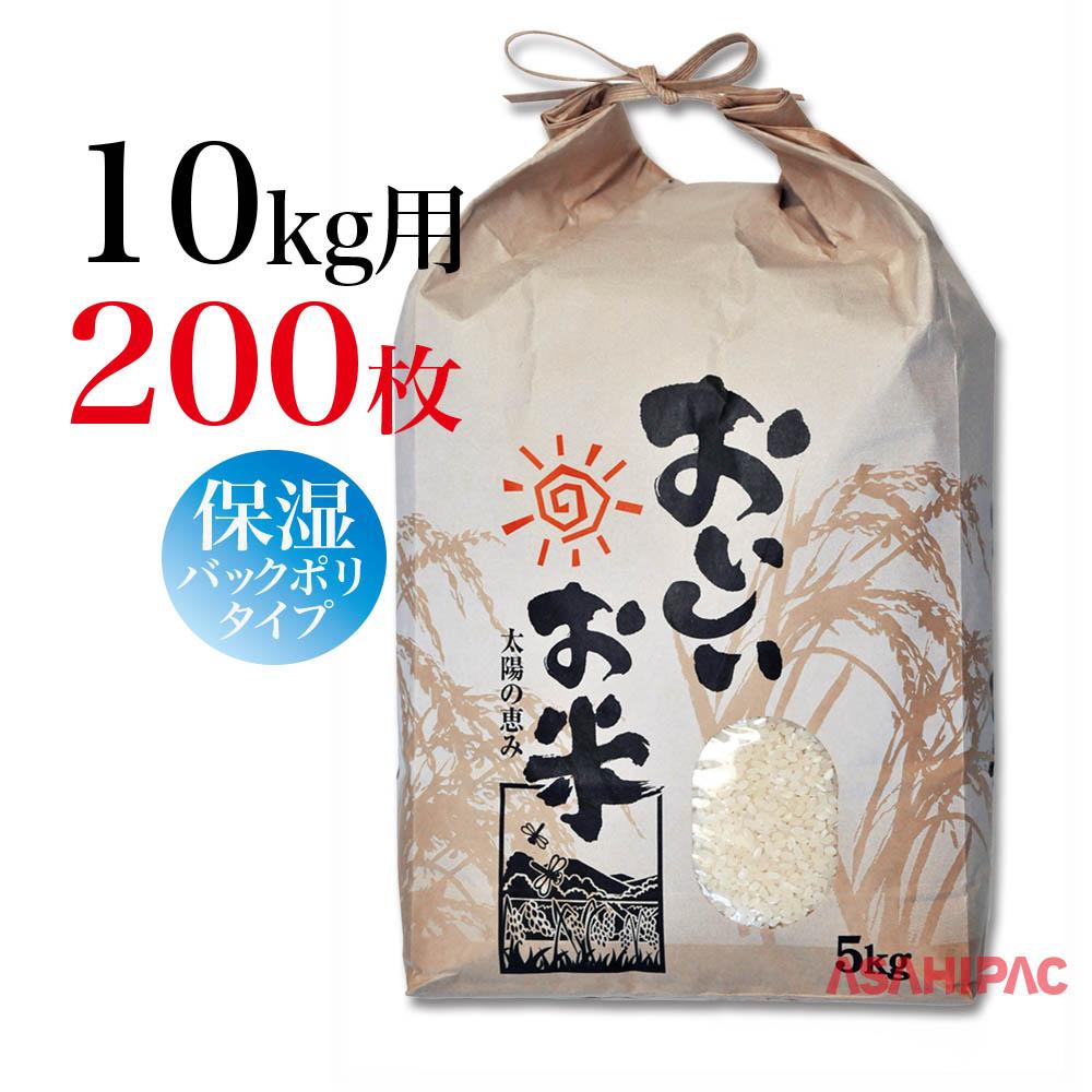 [正規販売店] お米の水分を保つ保湿タイプの紐付きクラフトです 通販 米袋 角底おいしいお米10kg用×200枚 紐付きクラフト