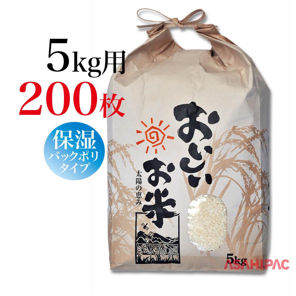 お米の水分を保つ保湿タイプの紐付きクラフトです 米袋 角底おいしいお米5kg用×200枚 安い 激安 プチプラ 高品質 即納最大半額 紐付きクラフト