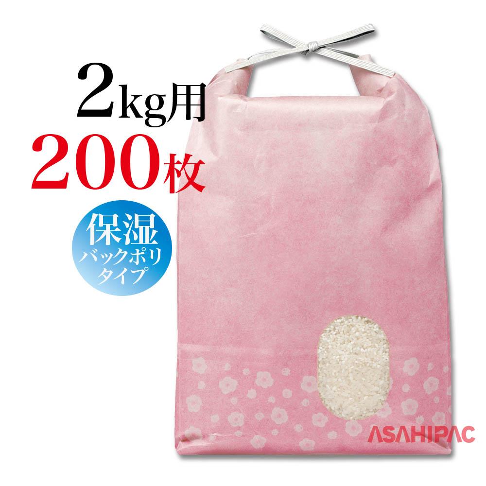 いよいよ人気ブランド お米の水分を保つ保湿タイプの紐付きクラフトです 米袋 紐付きカラークラフト 激安通販販売 窓ありうめ2kg用×200枚 角底