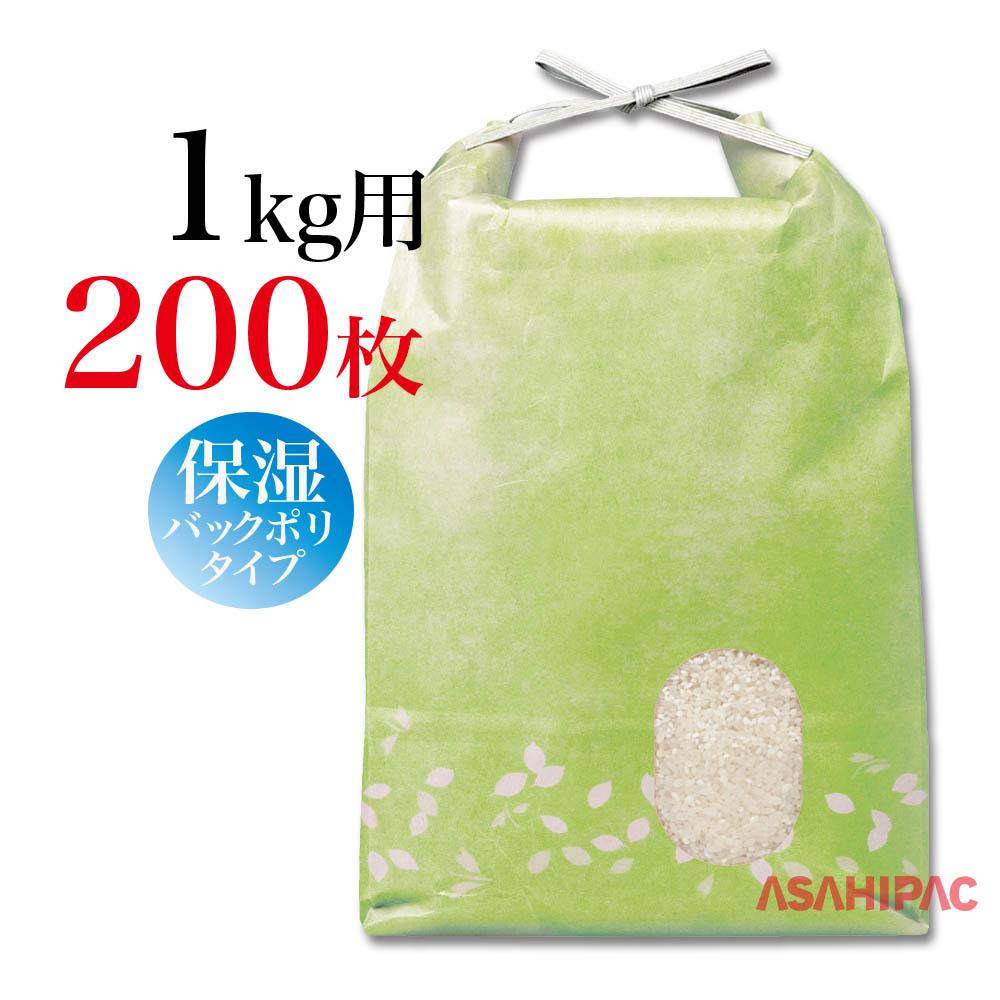 年末年始大決算 お米の水分を保つ保湿タイプの紐付きクラフトです 最安値 米袋 紐付きカラークラフト 角底 窓ありわかくさ1kg用×200枚