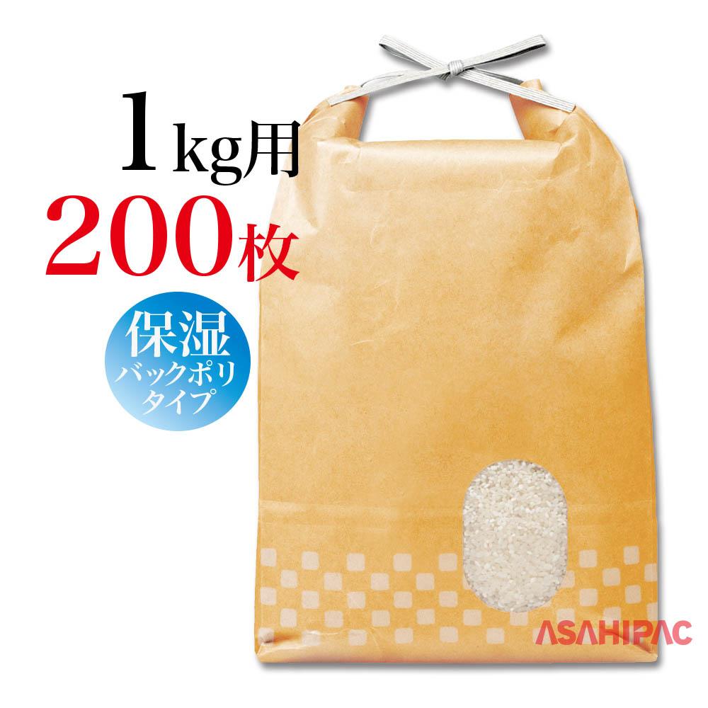 お米の水分を保つ保湿タイプの紐付きクラフトです 開店祝い 米袋 期間限定特別価格 紐付きカラークラフト 窓ありやまぶき1kg用×200枚 角底