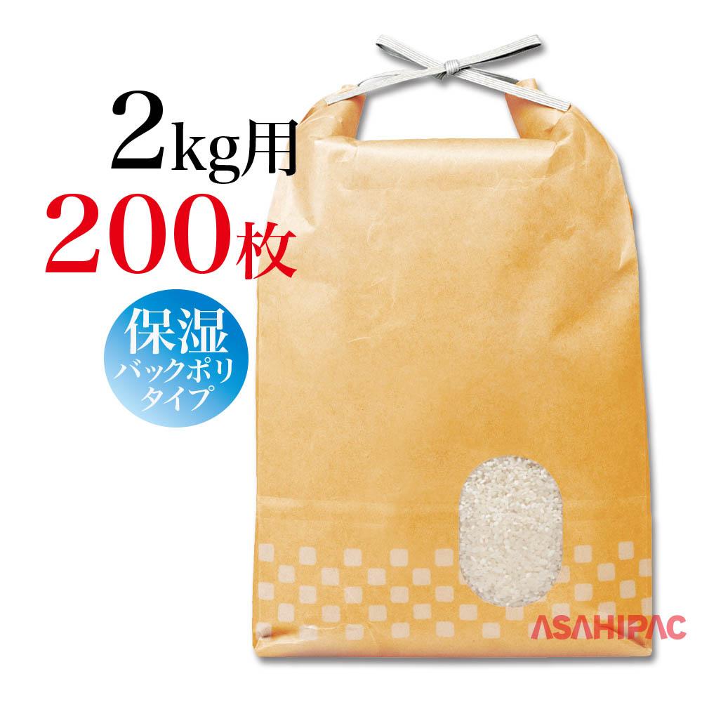 米袋 紐付きカラークラフト 角底 窓ありやまぶき2kg用×200枚