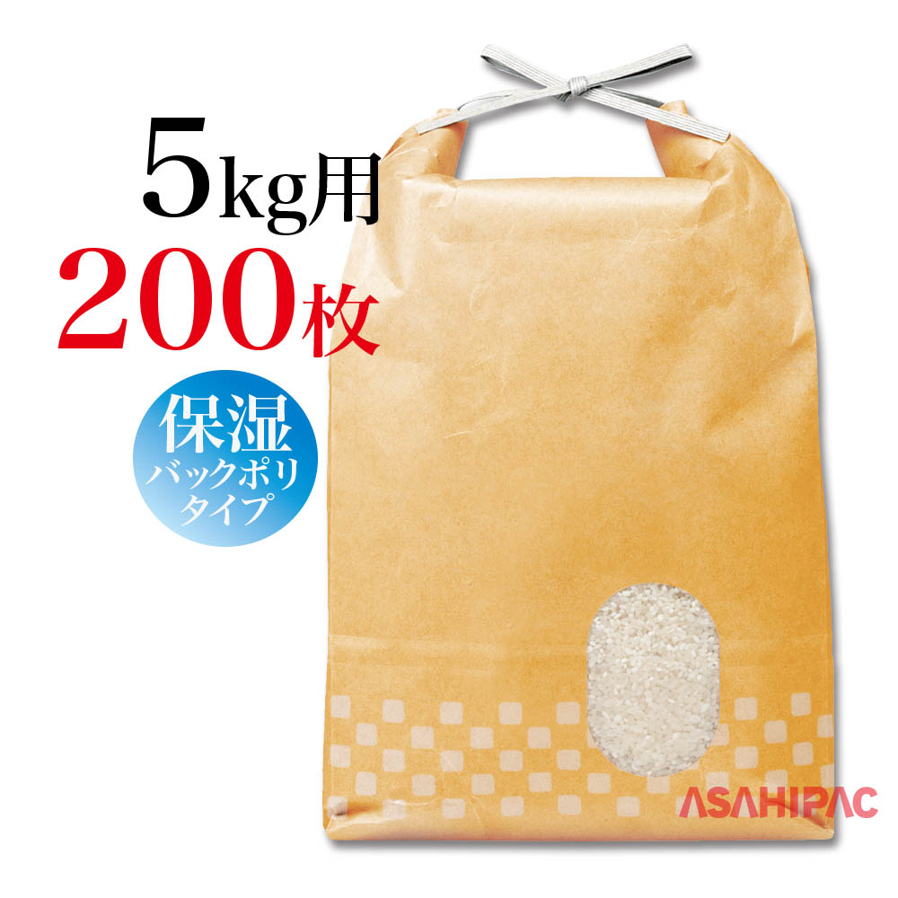 米袋 紐付きカラークラフト 角底 窓ありやまぶき5kg用×200枚