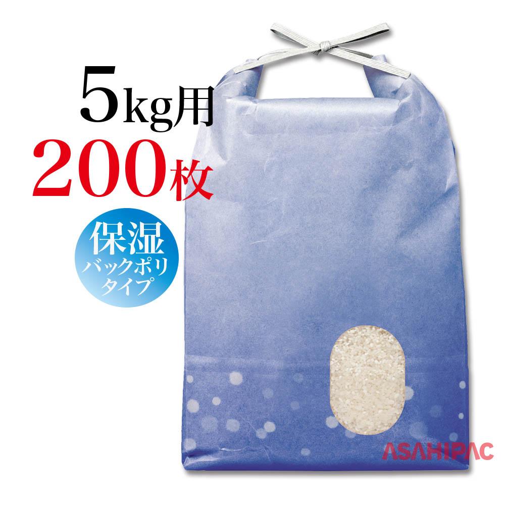無料サンプルOK お米の水分を保つ保湿タイプの紐付きクラフトです 米袋 紐付きカラークラフト 窓ありあい5kg用×200枚 新発売 角底