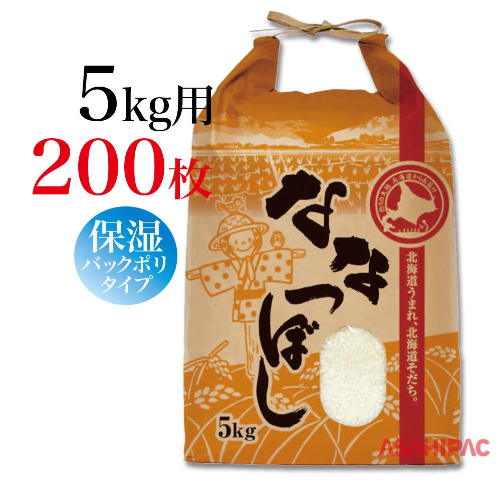 お米の水分を保つ保湿タイプの紐付きクラフトです 定番キャンバス 米袋 紐付きクラフト 春の新作 ななつぼし5kg用×200枚 角底かかし