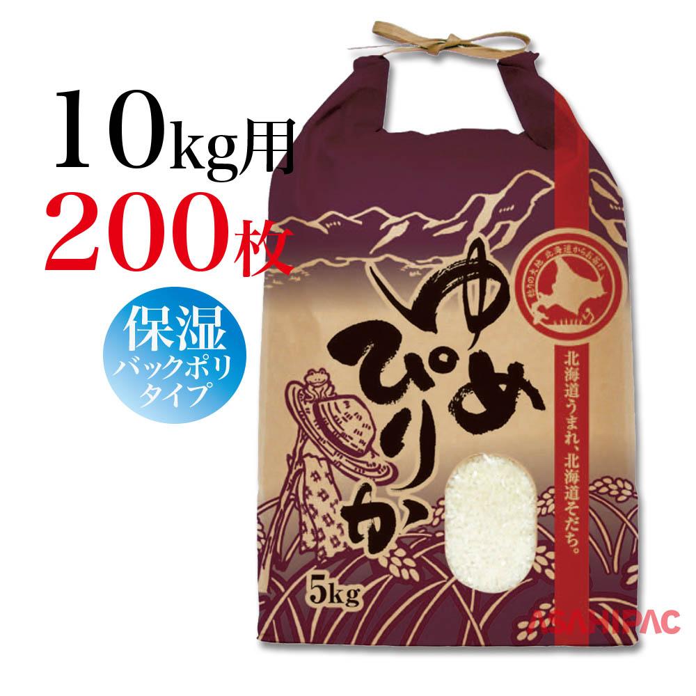 お米の水分を保つ保湿タイプの紐付きクラフトです 米袋 紐付きクラフト オープニング 大放出セール 25%OFF 角底麦わら帽子ゆめぴりか10kg用×200枚