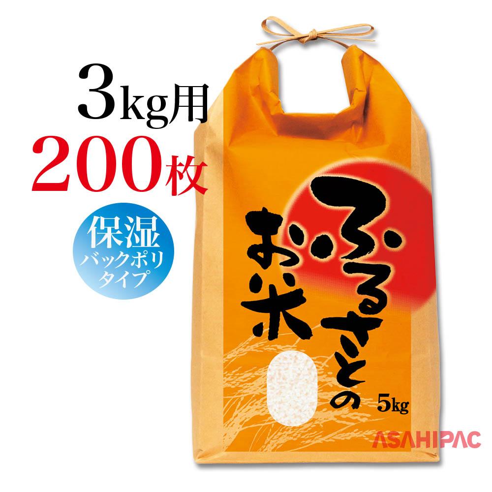 米袋 紐付きクラフト 角底ふるさとのお米3kg用×200枚