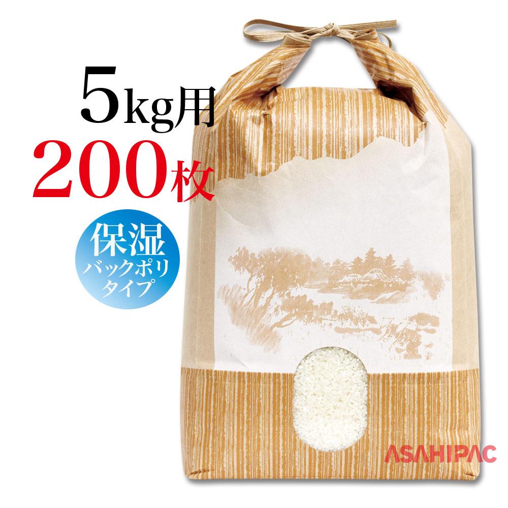 お米の水分を保つ保湿タイプの紐付きクラフトです 大決算セール 米袋 紐付きカラークラフト 窓ありしだれ縞5kg用×200枚 日本未発売 角底