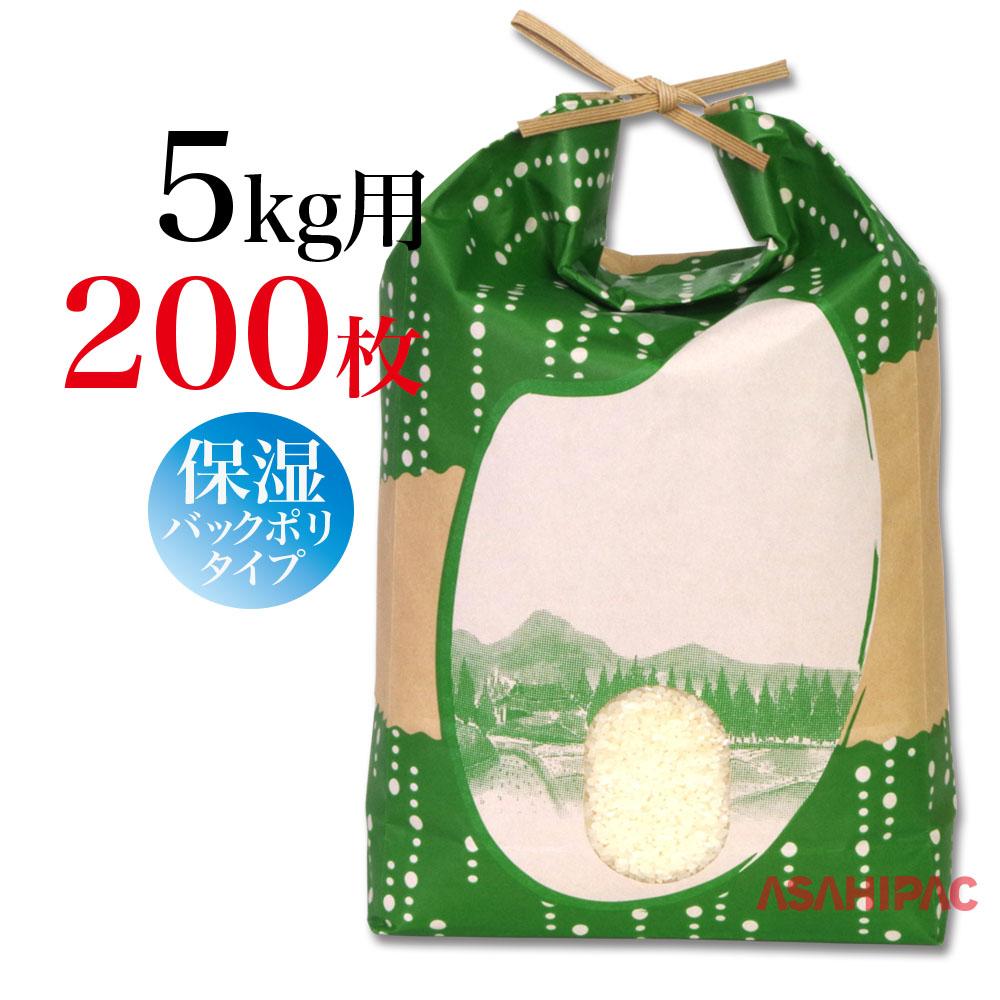 送料0円 お米の水分を保つ保湿タイプの紐付きクラフトです 米袋 紐付きカラークラフト 窓ありしずく5kg用×200枚 超定番 角底